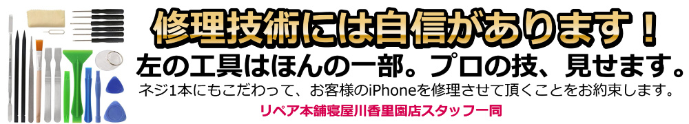 寝屋川市・枚方市でのiPhone修理はリペア本舗寝屋川香里園店へ