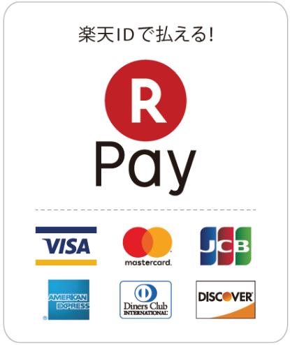 リペア本舗寝屋川香里園店店で使えるクレジットカード