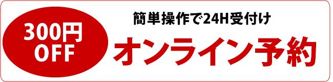 寝屋川香里園店でのiPhone修理の予約