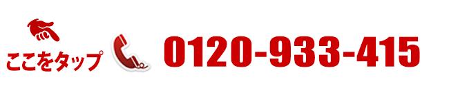 リペア本舗寝屋川香里園店電話番号