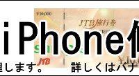 リペア本舗寝屋川香里園店では、商品券でiphone修理をいたします。,iPhone,寝屋川,枚方